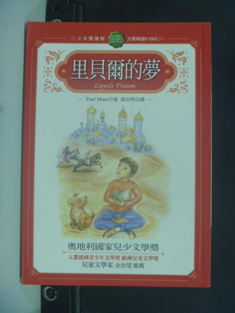 【書寶二手書T7/兒童文學_GEB】里貝爾的夢_Paul Maar, 黃亞琴