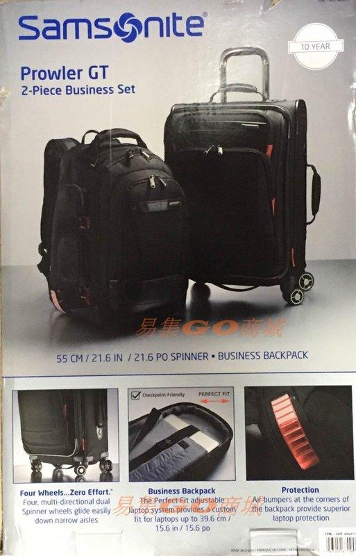 易集GO商城- 代購~SAMSONITE 21吋行李箱+背包組-背包可收納15吋筆電-695417