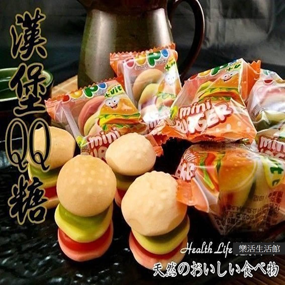 漢堡QQ糖