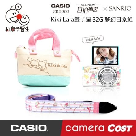 CASIO ZR5000 甜蜜日系組 雙子星 送授權 KIKILALA 貼膜+背帶+相機包+32G+電池+座充+四單品+原廠包