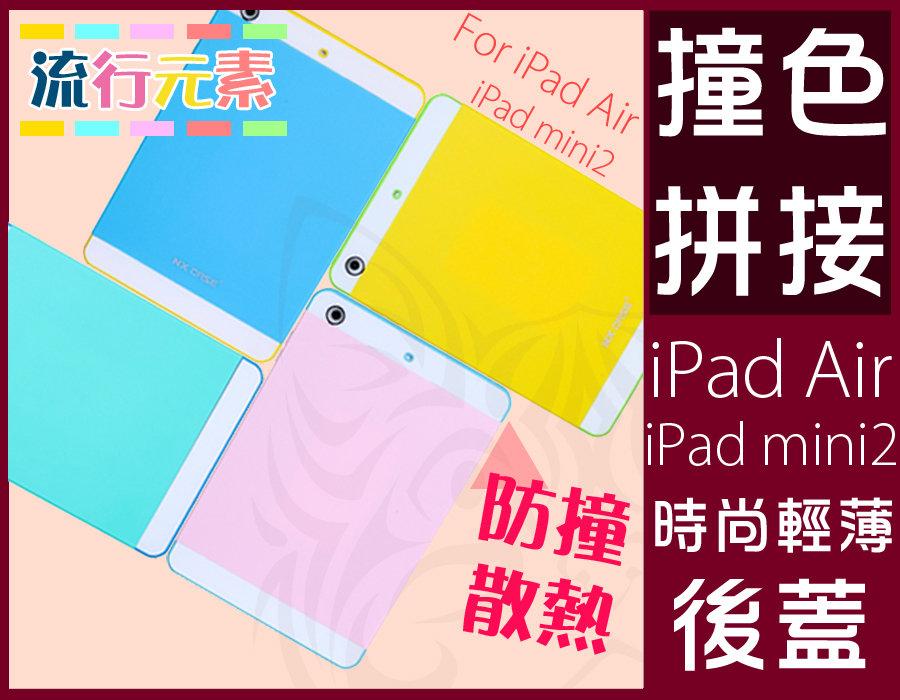 NX case iPad Air / ipad 5 拼接撞色後蓋 【C-APL-P52】 TPU背殼 防潑防摔 Alice3C