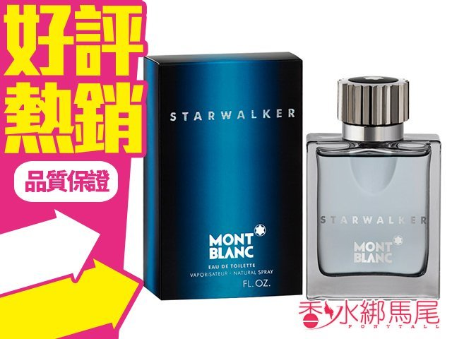 Mont Blanc 星際旅者男香 Star Walker 香水空瓶分裝 5ML◐香水綁馬尾◐