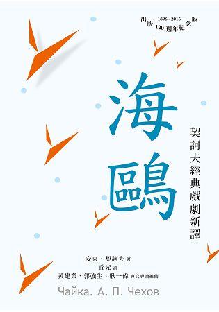 海鷗:契訶夫經典戲劇新譯(平裝)