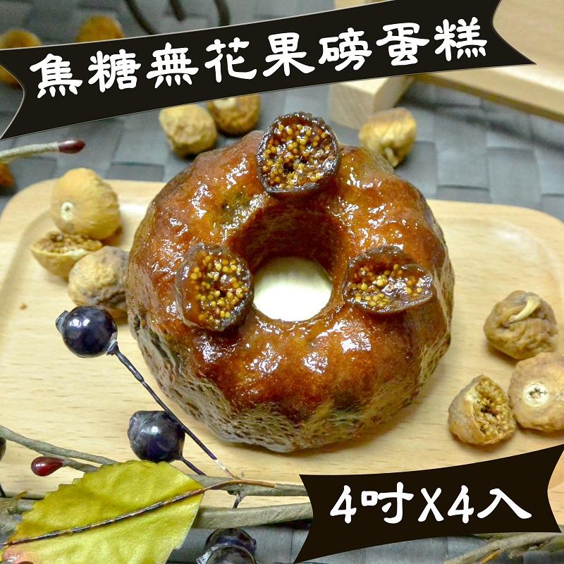 [法式頂級磅蛋糕] 4吋無花果磅蛋糕 自製蜜漬無花果加苦甜焦糖 (一組四入)