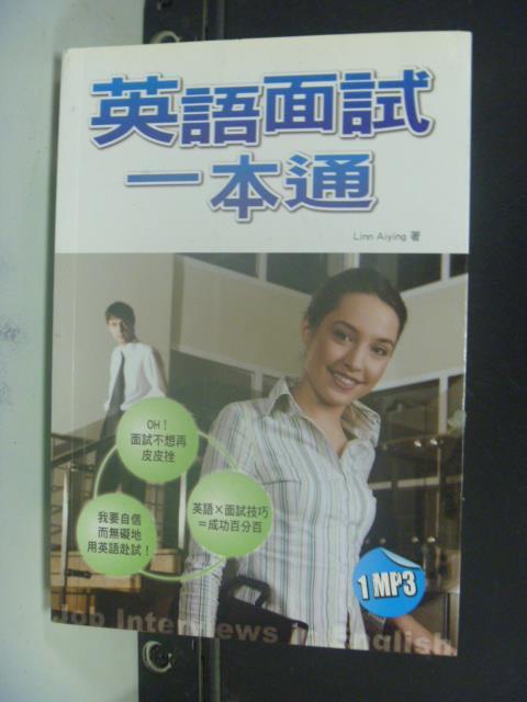 【書寶二手書T1/語言學習_GSY】英語面試一本通 (附MP3)_Linn Aiying