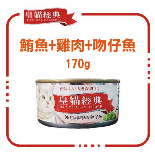 【力奇】皇貓經典 貓罐-鮪魚+雞肉+吻仔魚 170g-17元>可超取(C302C01)