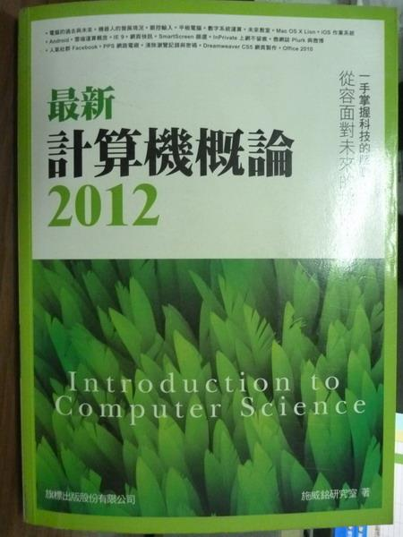 【書寶二手書T5/大學資訊_QHD】最新網路?論2012_施威銘?究室