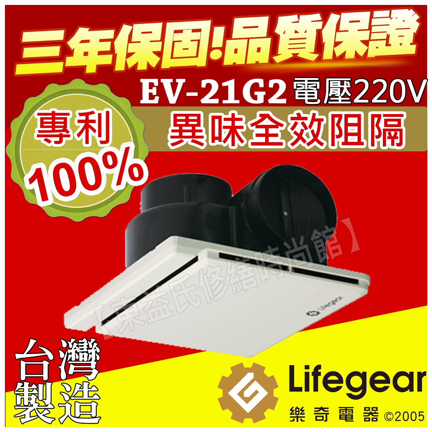 樂奇 Lifegear 超靜音換氣扇 EV-21G2超靜音 220v  三年保固 EV-21G1 110V【東益氏】 通風扇 排風扇 異味阻擋 異味阻絕 台灣製造 售阿拉斯加 國際牌 中一電工 香格里拉 三菱 亞昌