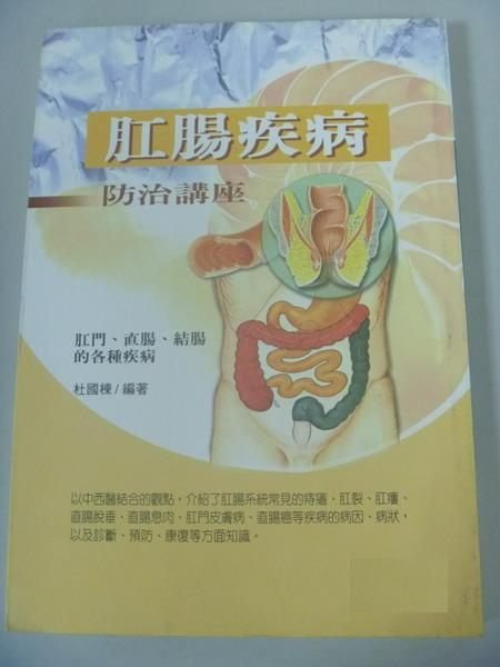 【書寶二手書T6/醫療_HFA】肛腸疾病防治講座_杜國棟
