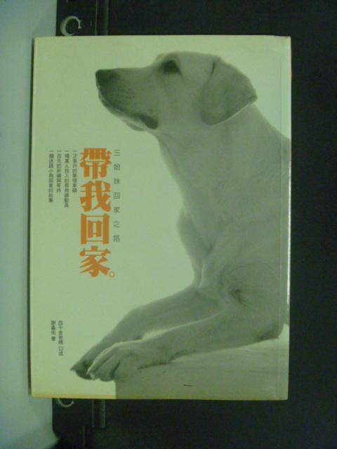 【書寶二手書T2/寵物_HJK】帶我回家:三姐妹回家之路_謝鑫佑/著