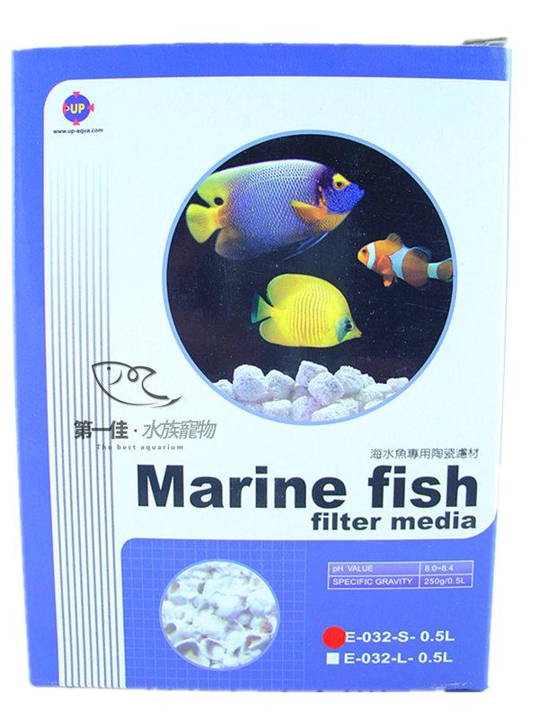 [第一佳水族寵物] 台灣雅柏UP [盒裝 0.5L-S型] (海水魚專用) 發泡陶瓷濾材
