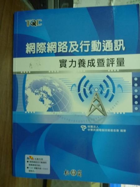 【書寶二手書T8/進修考試_PAW】網際網路及行動通訊實力養成暨評量_有光碟