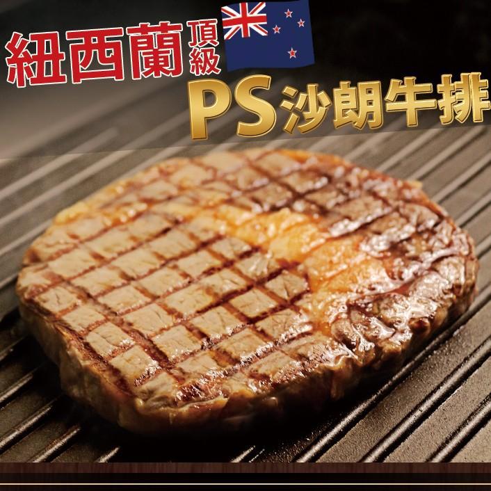 【吼方便】紐西蘭頂級PS沙朗牛排 150g/片
