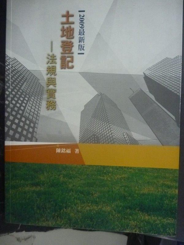 【書寶二手書T5/大學法學_XBO】土地登記:法規與實務8/e_陳銘福