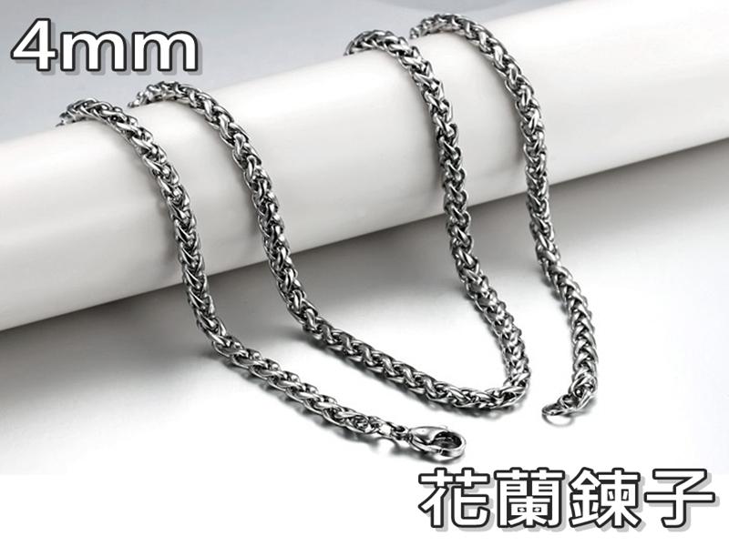 《316小舖》【AC18】(316L鈦鋼鍊條-花蘭鍊子-鍊寬4mm鏈條-單件價 純鋼鏈子/純鋼鍊子)