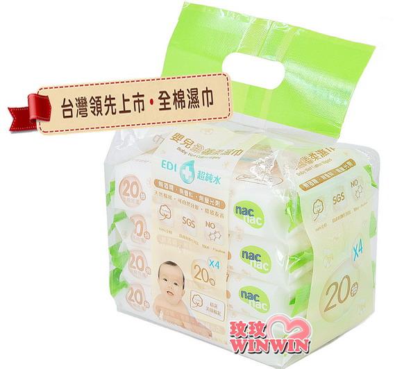 Nac Nac 嬰兒全棉柔濕巾、全棉濕紙巾20抽 隨身包一串4包裝,精選美國棉花,無酒精、無香料、無螢光劑