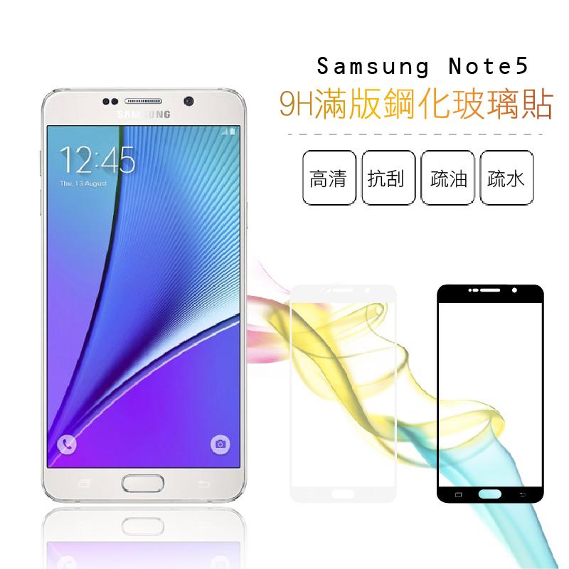 Samaung Note5 滿版玻璃貼 9H 鋼化玻璃 保護貼 抗刮 防撞 手機螢幕貼 疏水疏油