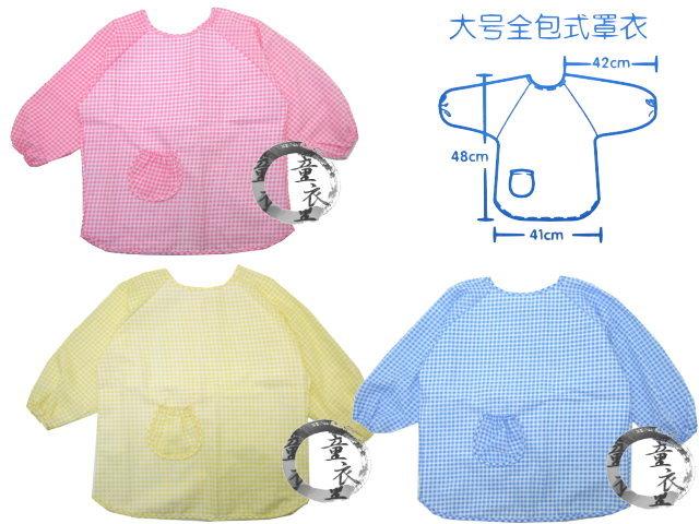 童衣圓【B029】B29格紋反穿衣】長袖 防水 口袋 圍兜 反穿衣 畫畫衣 工作服 吃飯衣~3-6歲適用