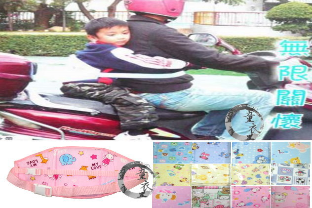 童衣圓【H010】H10機車固定帶 摩托車 自行車 餐椅 固定帶 安全帶 輔助帶 有綿墊 舒適安全