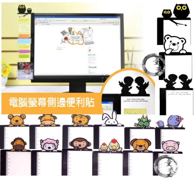 童衣圓【H028】H28螢幕便利貼 電腦 螢幕 側邊 壓克力 多用途 備忘錄 N次貼 留言板 名片夾