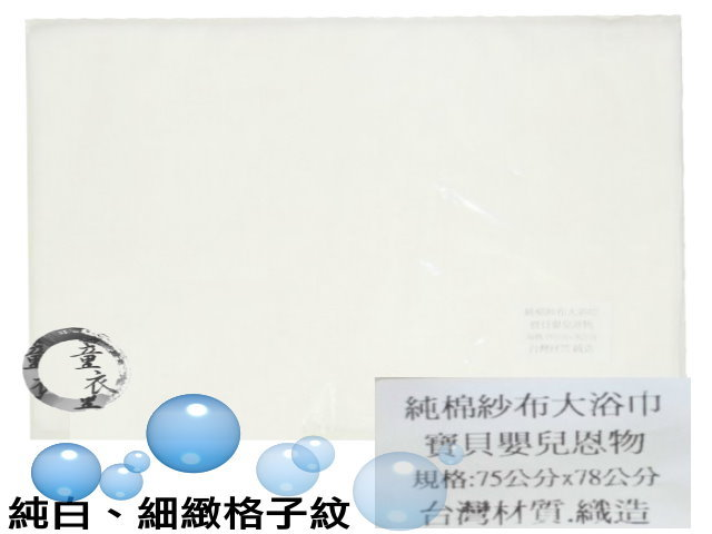 童衣圓【J003】J3台製4層紗布大浴巾 台灣製 加厚4層設計紗布大浴巾 75*78CM