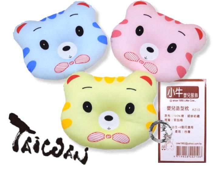 童衣圓【K040】K40造型枕 台灣製 可愛 凹型枕 寶寶枕 新生兒 塑型枕 護頭枕 嬰兒枕 凹形枕 透氣枕 單一尺寸