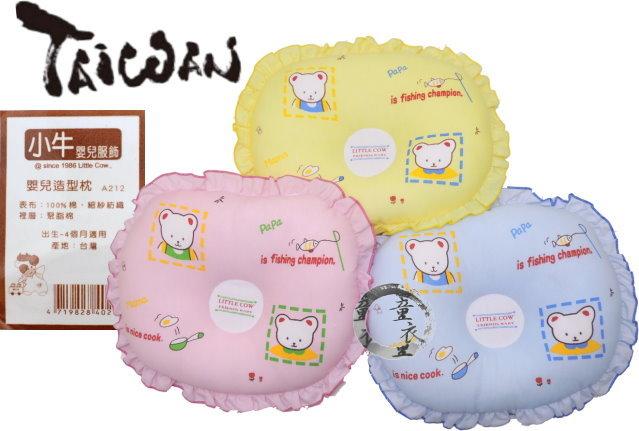 童衣圓【K039】K39凹型枕 台灣製 塑型枕 護頭枕 嬰兒枕 凹形枕 花邊枕 透氣枕 新生兒必備款