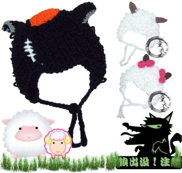 童衣圓【R060】R60童話毛線帽 秋冬款 野狼 小綿羊 護耳帽 保暖帽 造型帽~適合頭圍33-66