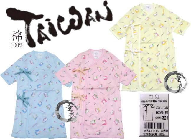 童衣圓【S006】S6白兔長和服 台灣製 一般綿 新生兒 長袍 長肚衣 肚衣 反摺袖 可取代 紗布衣