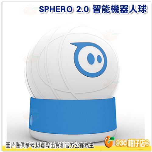 Sphero 2.0 智能機器人 白 先創公司貨 球型機器人 無限遙控 APP 互動 機械球 精靈球