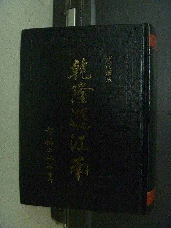 【書寶二手書T8/一般小說_KPX】乾隆遊江南_智揚出版