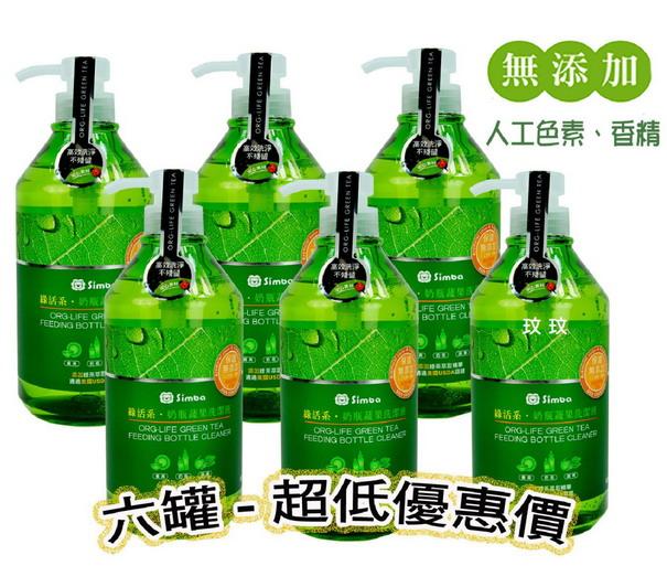 小獅王辛巴 S.2241 綠活系奶瓶蔬果洗潔液 (奶瓶清潔劑) 本月下殺六罐