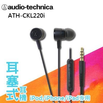 """鐵三角 耳塞式耳機 ATH-CKL220i 黑色 ios專用""""正經800"""""""