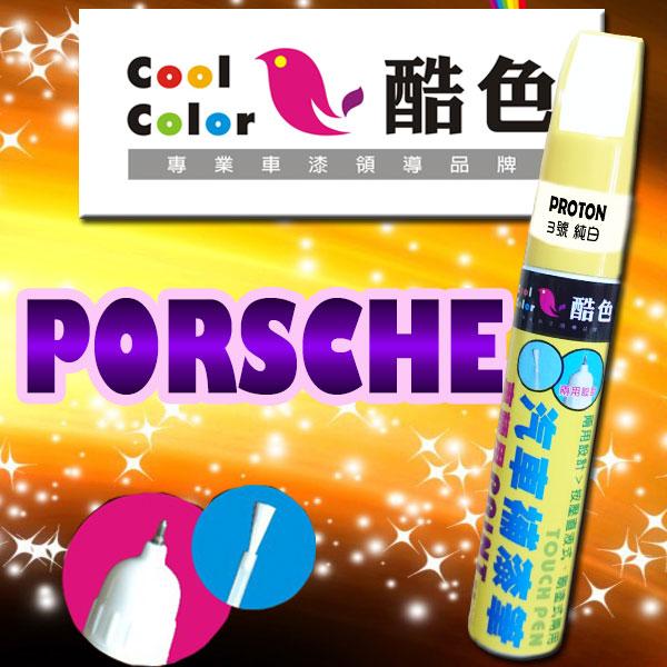 PORSCHE 保時捷 汽車專用 ,酷色汽車補漆筆,各式車色均可訂製,車漆烤漆修補,專業色號調色
