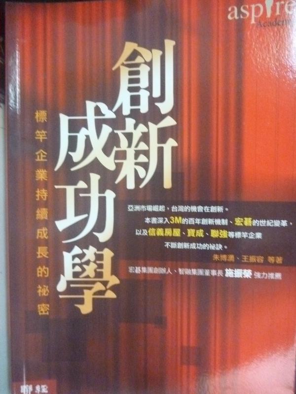 【書寶二手書T2/財經企管_LNA】創新成功學:標竿企業持續成長的祕密_朱博湧、王振容