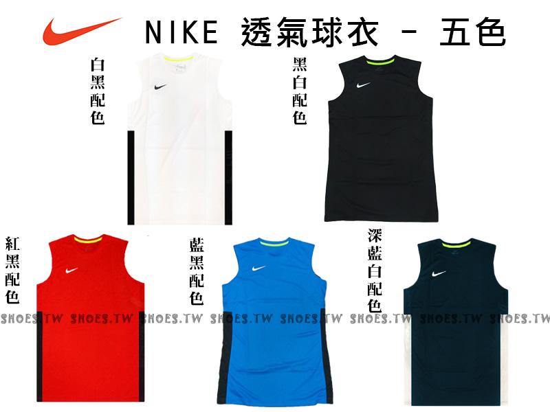 Shoestw【839436-】NIKE團體球衣 HBL球衣 透氣 柔軟布 單面 五色