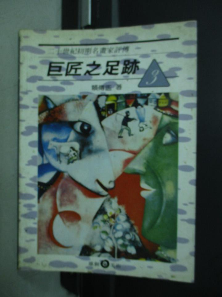 【書寶二手書T1/傳記_KRE】巨將之足跡(3)_二十世紀初期名畫家評傳