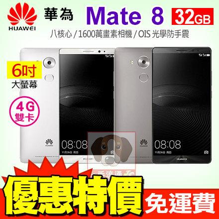 HUAWEI Mate 8 32GB 攜碼台灣之星4G上網吃到飽月繳$999 手機1元 超優惠