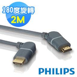 PHILIPS 飛利浦 SWV4435S 專家型 HDMI協會認證高速版 180度旋轉頭 (2米)