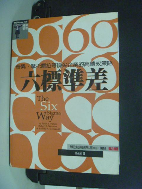 【書寶二手書T2/財經企管_JAR】六標準差_原價500_彼得.潘迪,羅伯.紐曼