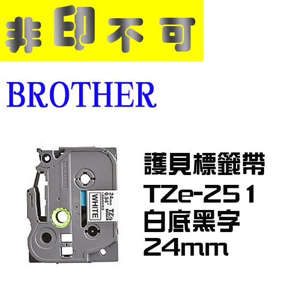 【非印不可】BROTHER 相容護貝標籤帶 TZe-251 白底黑字 24mm 標籤帶