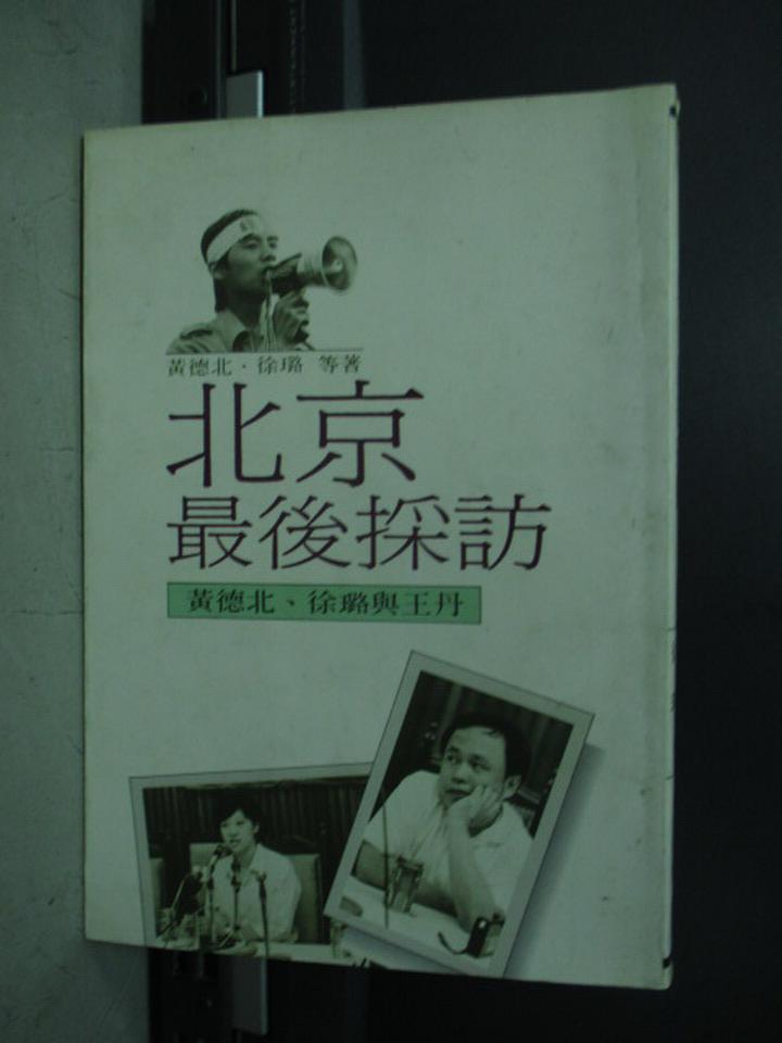 【書寶二手書T9/傳記_NEC】北京最後採訪_黃德北
