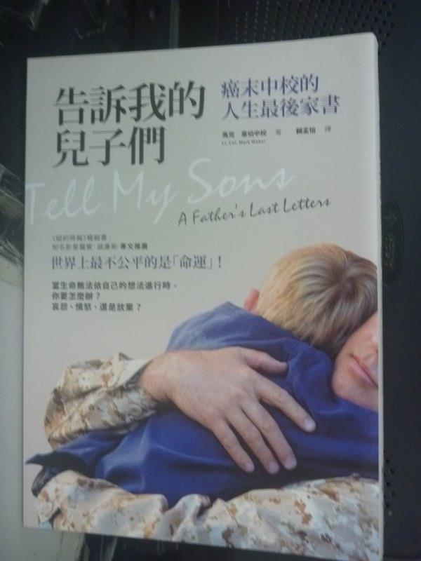 【書寶二手書T8/翻譯小說_LNR】告訴我的兒子們:癌末中校的人生最後家書_馬克韋伯