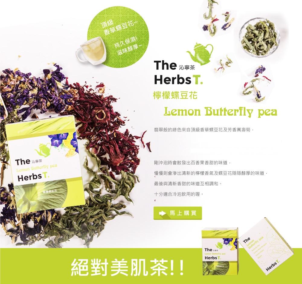 檸檬蝶豆花茶(絕對美肌茶)