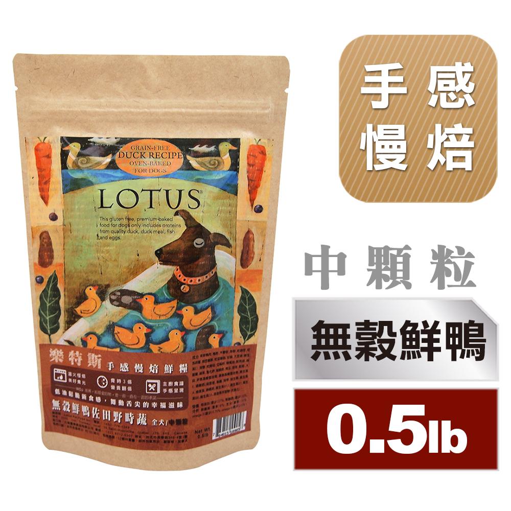 LOTUS樂特斯 無穀鮮鴨佐田野食蔬 全犬-中顆粒(0.5磅)