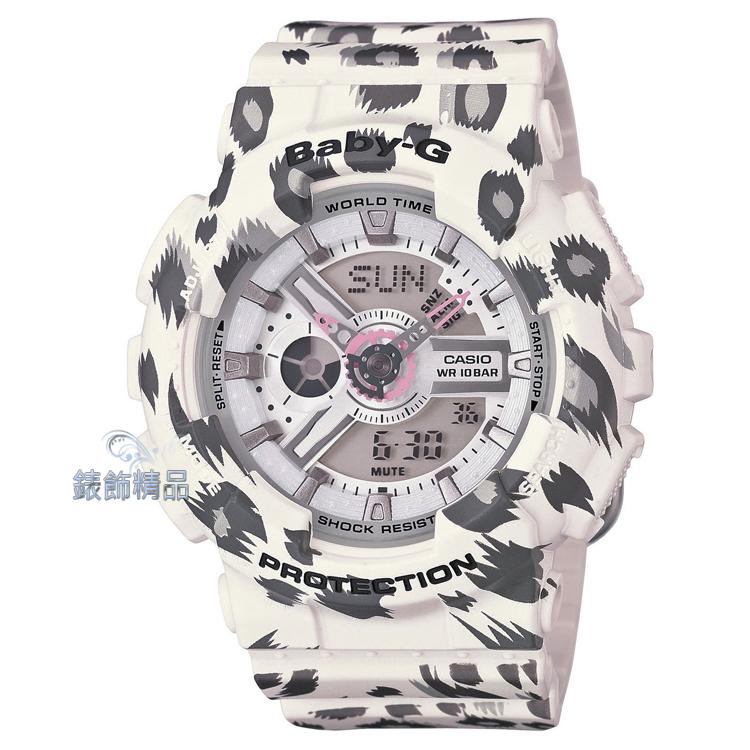 【錶飾精品】現貨CASIO卡西歐BABY-G 白 BA-110LP-7ADR 多層次錶盤 BA-110LP-7A 時尚豹紋系列 全新原廠正品 生日 情人節 禮物 禮品