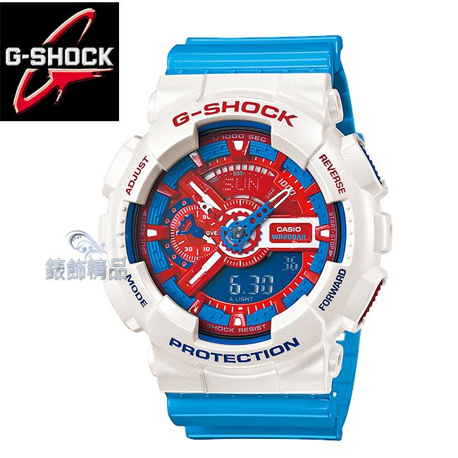 【錶飾精品】 現貨卡西歐手錶CASIO G-SHOCK炫彩雙顯 鋼彈 白框藍紅 GA-110AC-7A生日GA-110AC-7ADR情人節禮物禮品