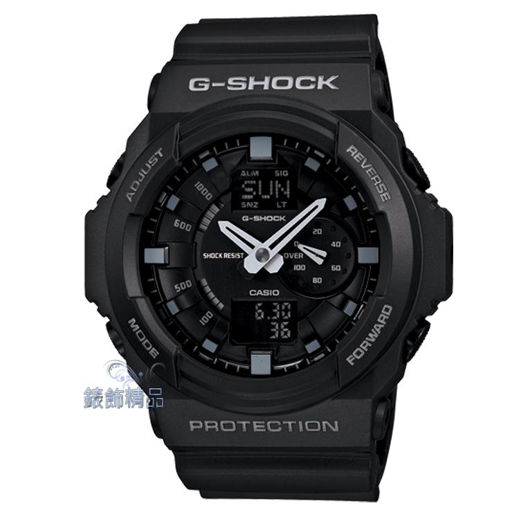【錶飾精品】現貨CASIO卡西歐G-SHOCK大錶徑雙顯 GA-150-1A低調消光黑 GA-150-1ADR 全新原廠正品 生日 情人節 禮物 禮品