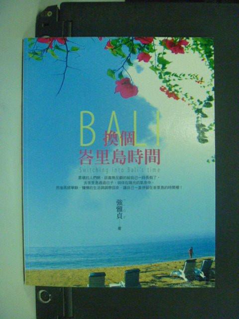 【書寶二手書T9/旅遊_JLN】換個峇里島時間_強雅貞