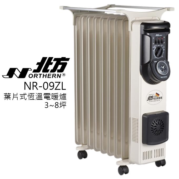 ★ 葉片式恆溫電暖爐 ★ NORTHERN 北方 NR-09ZL 3~8坪適用 公司貨 免運 0利率